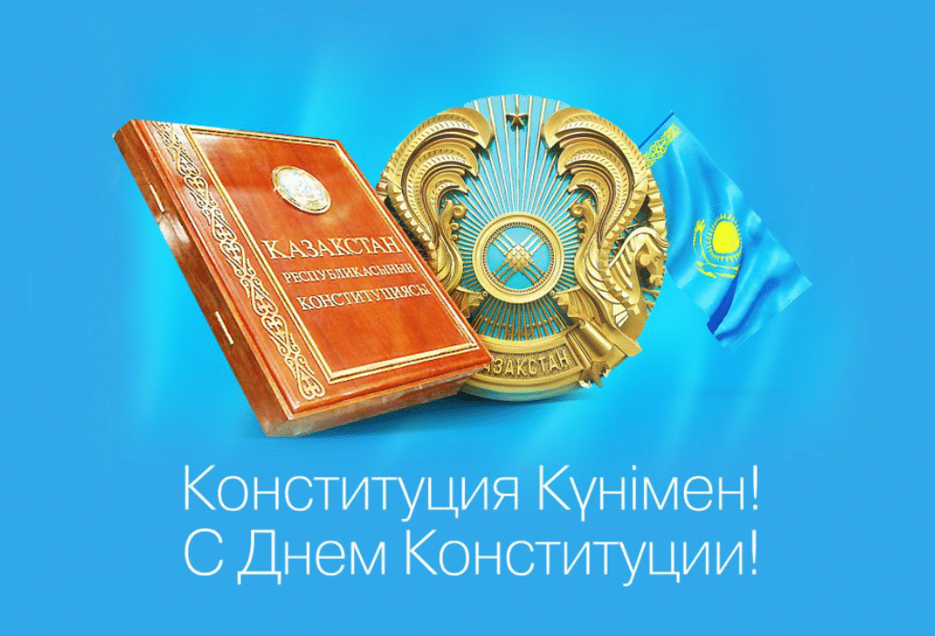 Поздравительная открытка казахстан, круто